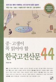 중고생이 꼭 읽어야 할 한국고전산문 44