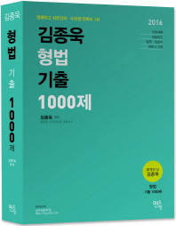 김종욱 형법 기출 1000제(2016)