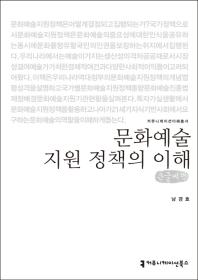 문화예술 지원 정책의 이해(큰글씨책)