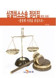 심결취소소송 정리집(통권 26호)