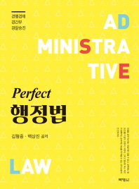 Perfect 행정법