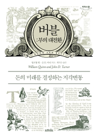 버블: 부의 대전환(큰글자도서)