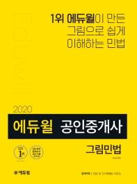 공인중개사 그림민법(2020)