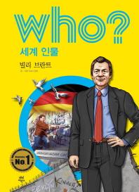Who? 세계 인물: 빌리 브란트