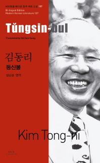 김동리: 등신불(Tungsin-bul)