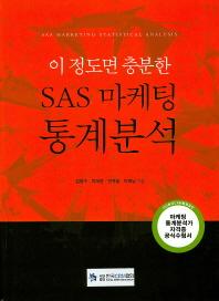 이 정도면 충분한 SAS 마케팅통계분석