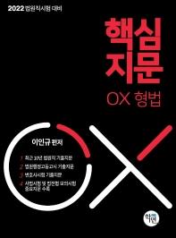 법원직 핵심지문 OX 형법(2022 대비)