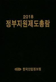 정부지원제도총람(2018)
