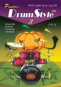 펌킨스 드럼 스타일. 3