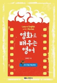 영화로 배우는 영어(Learn English with Movies)