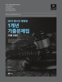 함수민 행정법 1개년 기출문제집(각론포함)(2019)