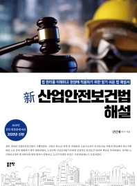 신 산업안전보건법 해설(2020)