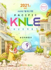 Pacific KNLE 예상문제풀이. 9: 보건의료법규(2021)