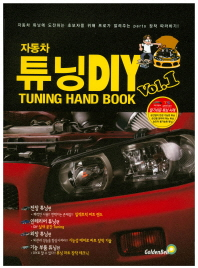 튜닝 초보자를 위한 자동차 튜닝 DIY Vol.1