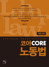 코어 Core 노동법