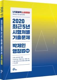 난공불락 최근5년 시행처별 기출문제 박제인 행정법 9급(2020)