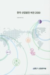 한국 산업발전 비전 2030 세트