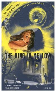트루 디텍티브의 노란 옷 왕 단편선