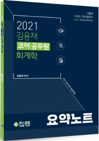 김용재 코어 공무원 회계학 요약노트(2021)
