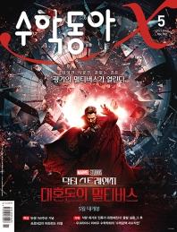 수학동아(2021년5월호)