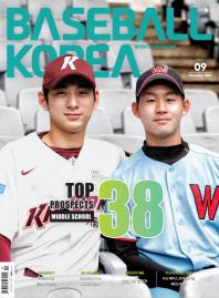베이스볼코리아 스포츠 매거진(2020년 12월호 No.9)