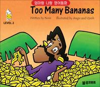 [엄마랑 나랑 영어동화] Too Many Bananas (Level 2, 한영 합본)
