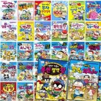 어린이 경제학습만화_빈대가족 시리즈 1-32번 세트 (전32권)