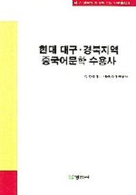 현대 대구 경북지역 중국어문학 수용사