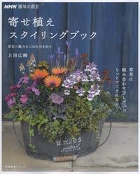 寄せ植えスタイリングブック 草花の魅力を120%引き出す NHK趣味の園藝