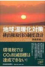 地球溫暖化對策-排出權取引の制度設計