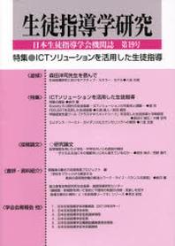 生徒指導學硏究 日本生徒指導學會機關誌 第19號('20)