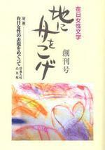 地に舟をこげ 在日女性文學 VOL.1創刊號(2006)