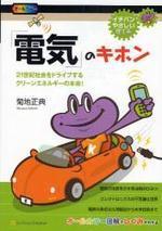 「電氣」のキホン 21世紀社會をドライブするクリ-ンエネルギ-の本命!