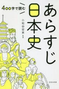 400字で讀むあらすじ日本史