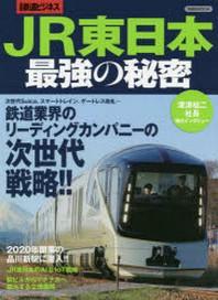 JR東日本最强の秘密 鐵道業界のリ-ディングカンパニ-の次世代戰略!! 最新鐵道ビジネス
