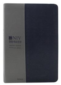 NIV 영한대조성경(네이비콤비)(대단본)(무지퍼)
