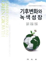 기후변화와 녹색성장