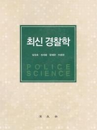 최신 경찰학