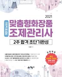 2021 맞춤형화장품 조제관리사 2주 합격 초단기완성