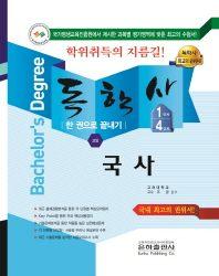 국사 한 권으로 끝내기(독학사 교양 1단계 4단계)(2018)