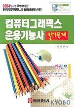 컴퓨터 그래픽스 운용기능사 필기(2004)