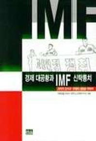 경제 대공황과 IMF 신탁통치