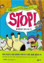 STOP. 1: 동물들이 함께 사는 법