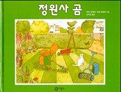 정원사 곰(비룡소유아그림책 6)