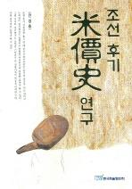 조선후기 미가사 연구