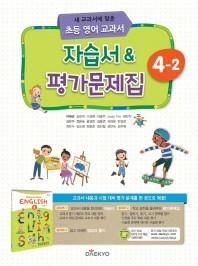 새 교과서에 맞춘 초등 영어 교과서 4-2 자습서&평가문제집(2020)
