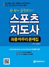 한 방에 합격하기 스포츠지도사 최종 마무리 문제집(2018)