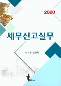 세무신고실무(2020)