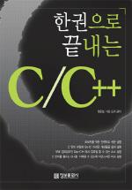 한 권으로 끝내는 C/C++