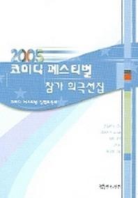 2005 코미디 페스티벌 참가 희극선집